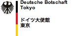 Deutsche Botschaft Tokyo / ドイツ大使館 ドイツ総領事館