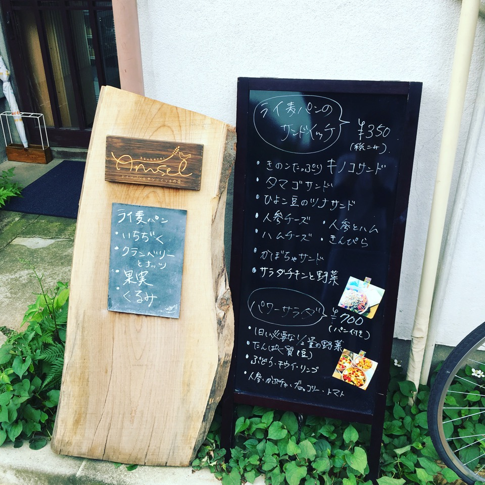 NGESParticipant_Bakery in Niigata2